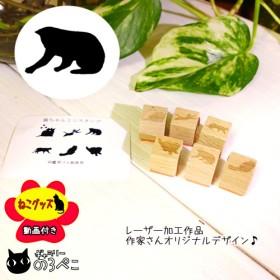 猫ちゃんミニスタンプ チョンチョン bc792-161