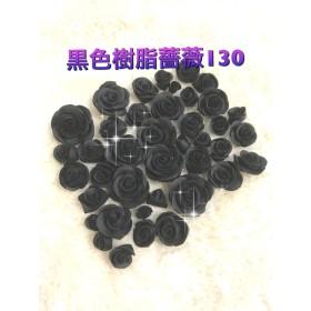 黒色樹脂薔薇 ハンドメイドパーツ