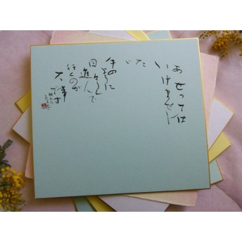 漱石の名言を色紙に