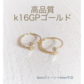 ★再販★高品質 K16GP ミディリング ストーン&平皿
