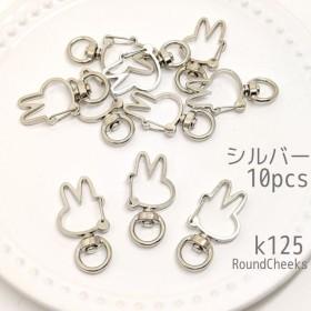 うさぎ型ナスカン シルバー 10個入り キーホルダー金具【k125】