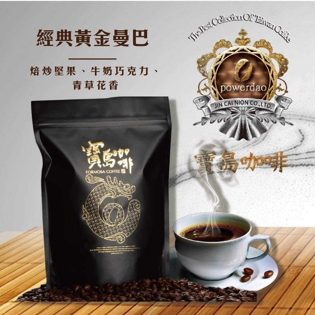 【寶島咖啡】經典黃金曼巴精品咖啡