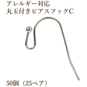 [50個]サージカルステンレス/丸玉付きピアスフック C[銀シルバー]パーツ/素材/金具/金アレ