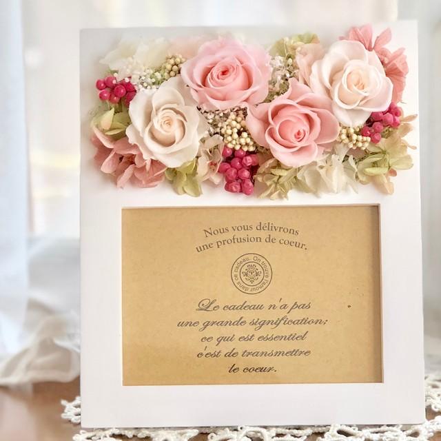 プリザーブドフラワー フォトフレームピンク 結婚祝い ウェディング 両親贈呈 誕生日