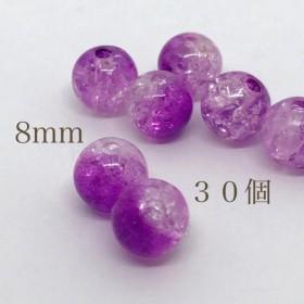 8mm クラックガラス風アクリルビーズ 30個セット 紫【E032】