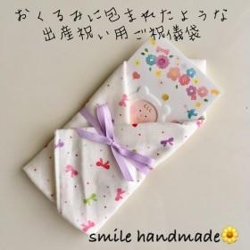 送料込み ◆ ご祝儀袋 ガーゼ 出産祝い おくるみ ハンカチ リボン ギフト 出産祝い
