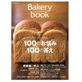 Bakery book(vol.10) 柴田書店MOOK/柴田書店(その他)