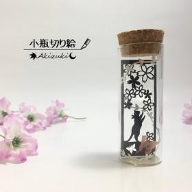 小瓶切り絵:「花の季節に」シリーズ ~ネコ×サクラ(B)~
