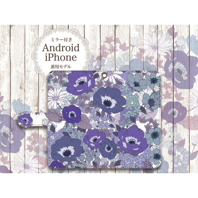 Android iPhone両対応【ミラー付き手帳型スマホケース】アネモネマジョリカ