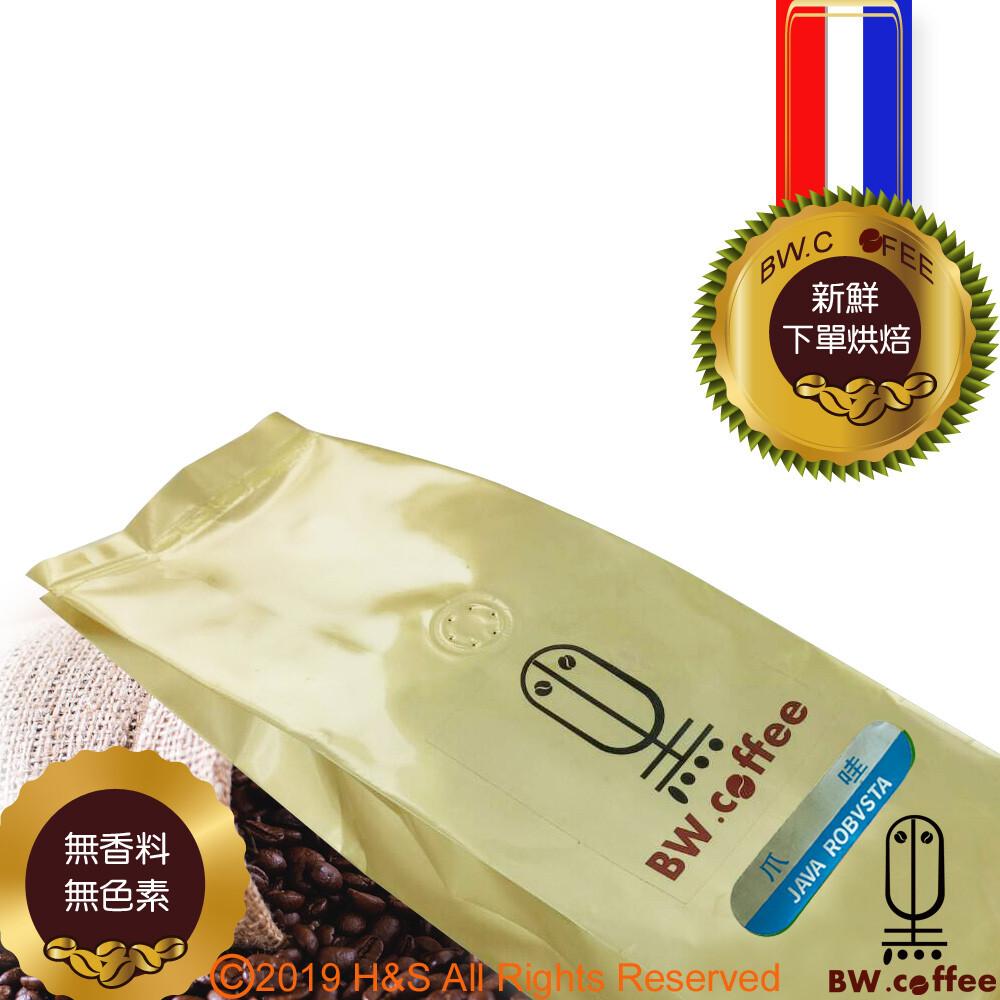 黑開水爪哇咖啡豆1磅(450克)