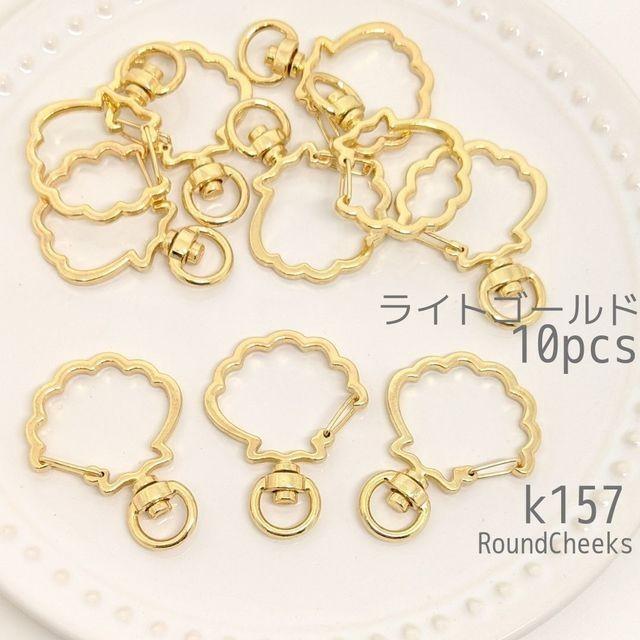 貝がら型ナスカン ライトゴールド 10個入り キーホルダー金具【k157】