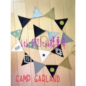 ガーランド☆キャンプ