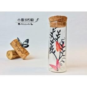 小瓶切り絵:「木陰の蝶」シリーズ ~2匹の蝶B~