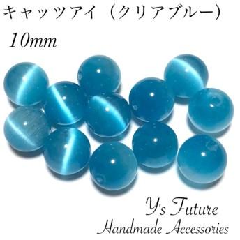 キャッツアイ(クリアブルー)10mm 10粒セット