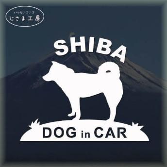 柴犬の白色ステッカードッグインカ―(色変更可です)