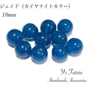 ジェイド(カイヤナイトカラー)10mm 8粒セット