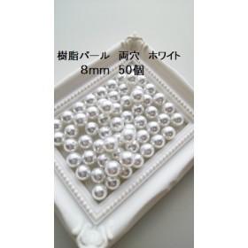 【8mm 50個】樹脂パール 丸玉 両穴(ホワイト)