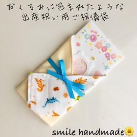 送料込み ◆ ご祝儀袋 ガーゼ 出産祝い おくるみ ハンカチ イエロー 恐竜 ギフト 出産祝い