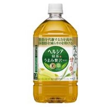 【アウトレット】【メーカー過剰在庫品】ヘルシア緑茶 うまみ贅沢仕立て 1000ml 1箱(12本入)