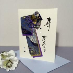 幸せな花嫁さまに贈る お祝い寿カード (ブルー)