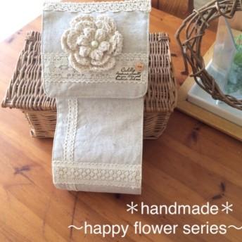ぷっくりお花のナチュラルリネン ホルダーカバー