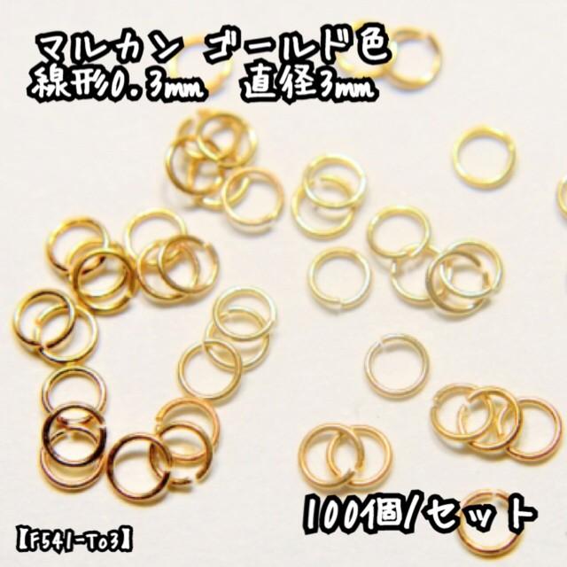 3×0.3mm 100個☆ゴールド☆極細丸カン(線径0.3㎜)