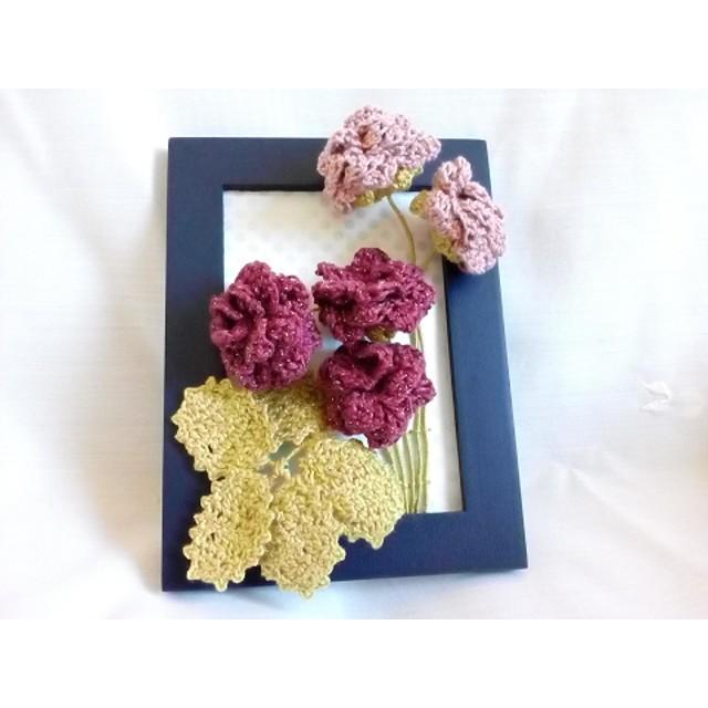 手編み造花 バラ(ラメ入り)