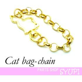 猫バッグチャームチェーン ゴールド色 ねこ バッグチェーン ナスカン