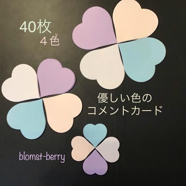 淡い優しいcolor 40枚★大きめのコメントカード★メッセージカード★寄せ書き 壁飾り ガーランド リース メモ レターに