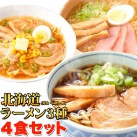 (ゆうパケット送料無料)3種の味が楽しめる!北海道ラーメン4食(スープ付き)