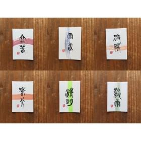 【季節の名称(春)・二十四節気】ポストカード 〜インテリア・季節の便りに〜