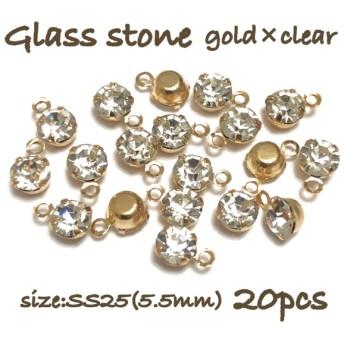 20個 SS25(約5.5ミリ)☆クリア×ゴールド☆カン付き ガラスストーン