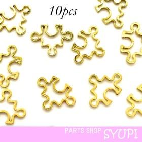 パズルチャーム 10個 ゴールド色 ピアス キーホルダー バッグチャーム