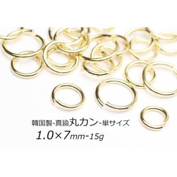 【丸カン】1×7mm-15g(約114個)韓国製(真鍮)【金色】