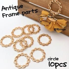 【knz151frpp】【Circle10個】Antique Frame parts チャーム・リング・フレーム・デザイン