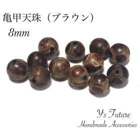 亀甲天珠(ブラウン)8mm 10粒セット