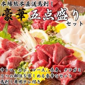 熊本名産 本場熊本直送馬刺し「豪華五点盛りセット」食感の違う5つの部位をセットでお届け 暑中見舞い、お中元におすすめ