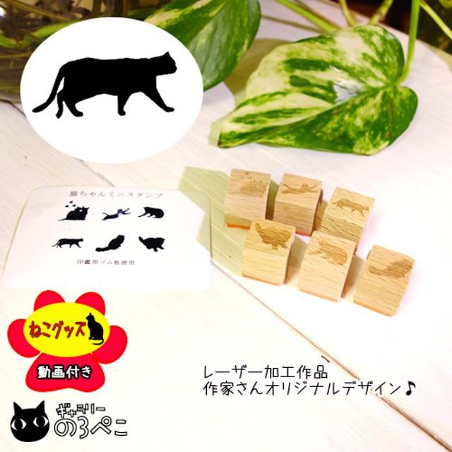 猫ちゃんミニスタンプ お散歩 bc792-162