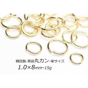 【丸カン】1×8mm-15g(約102個)韓国製(真鍮)【金色】
