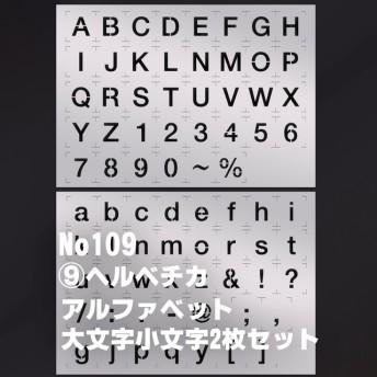 2枚セットアルファベット大小★書体Helvetica ステンシルシート NO109