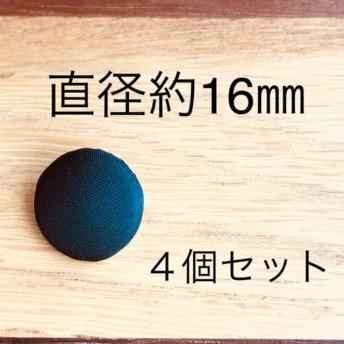シルクくるみボタン 黒16ミリ