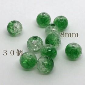 8mm クラックガラス風アクリルビーズ 30個セット 緑 グリーン【E030】