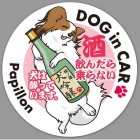 酔いどれ犬ステッカー/パピヨン