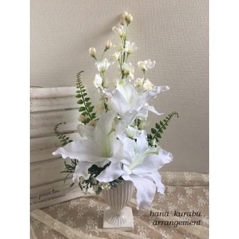 ◆高さ45㎝大輪の純白のカサブランカとデルフィニウムのアレンジ◆造花