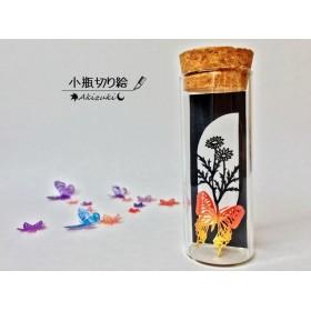 小瓶切り絵:「小窓の植物」シリーズ ~マーガレットに蝶~