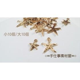 【20個】ヒトデ ゴールドチャーム 大10個・小10個入り♪