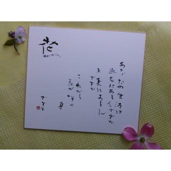 漱石の『野分』より色紙に