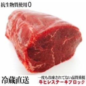 【冷蔵直送】 約1.5kg前後 牛ヒレステーキブロック『抗生物質使用ゼロ』 業務用 量り売り