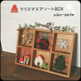 【再販】クリスマスアソートBOX ゜