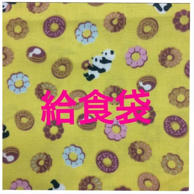 パンダ ドーナツ 給食袋